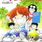 「すくらっぷ・ブック」などの代表作の漫画家小山田いくさんが亡くなられました